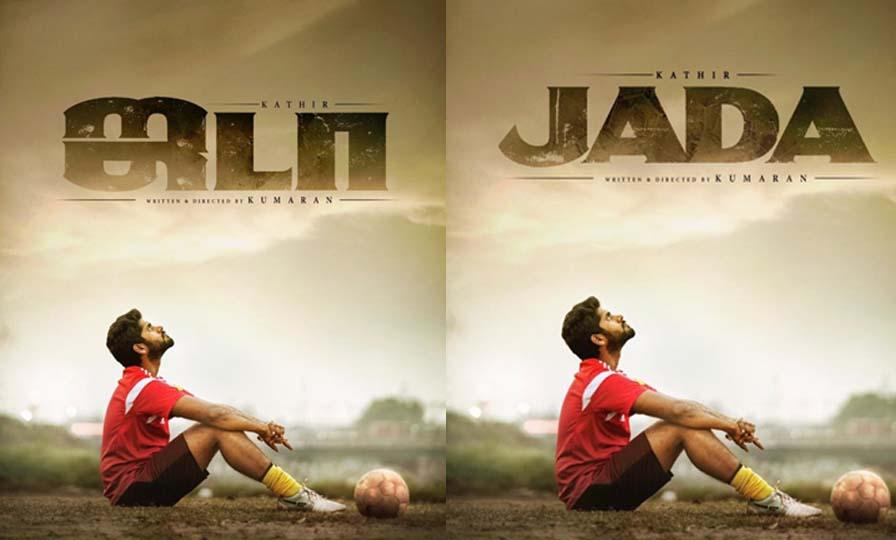 Jada Tamil Movie First Look