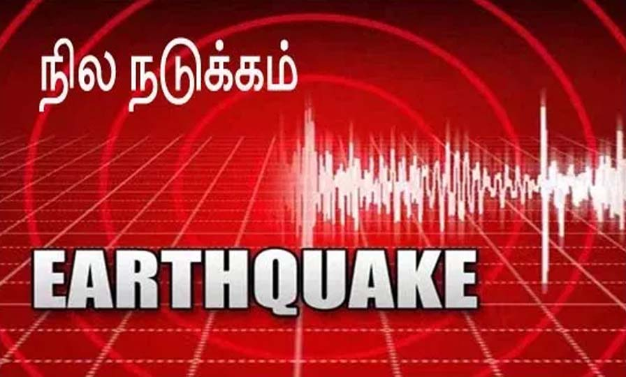 Earthquake in Chennai